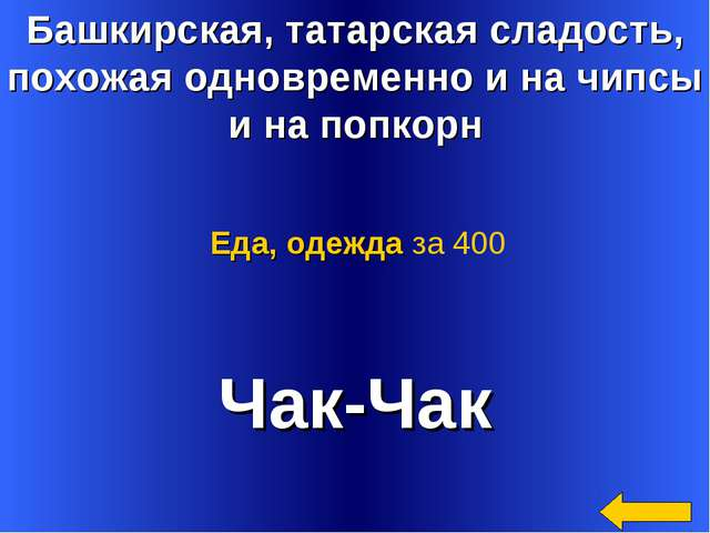 Башкирская, татарская сладость, похожая одновременно и на чипсы и на попкорн...