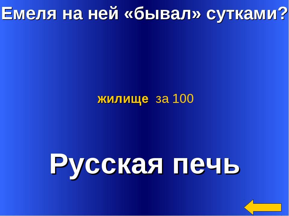 Емеля на ней «бывал» сутками? Русская печь жилище за 100