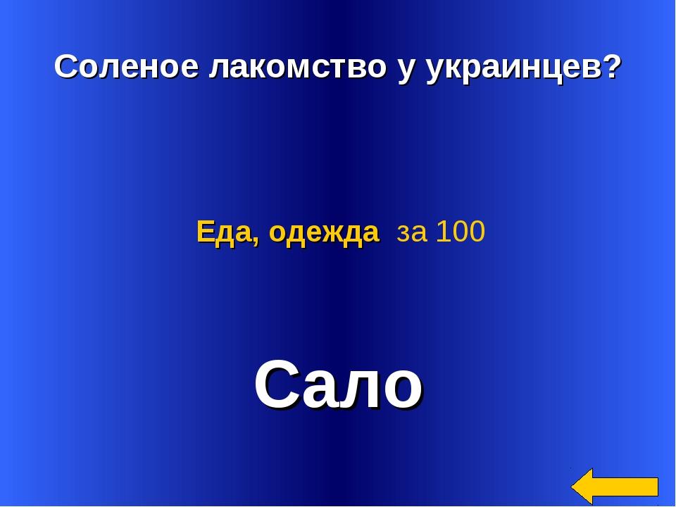Соленое лакомство у украинцев? Сало Еда, одежда за 100