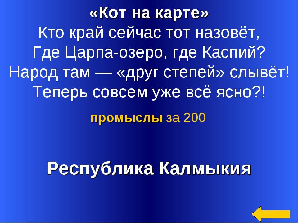 «Кот на карте» Кто край сейчас тот назовёт, Где Царпа-озеро, где Каспий? Наро...