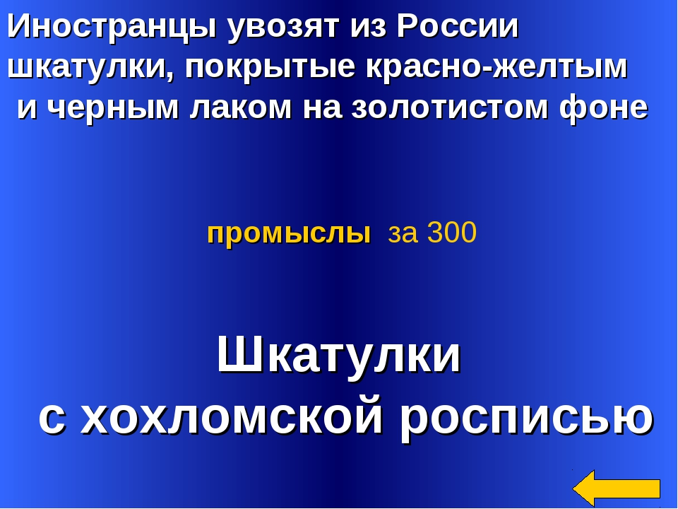 Иностранцы увозят из России шкатулки, покрытые красно-желтым и черным лаком н...