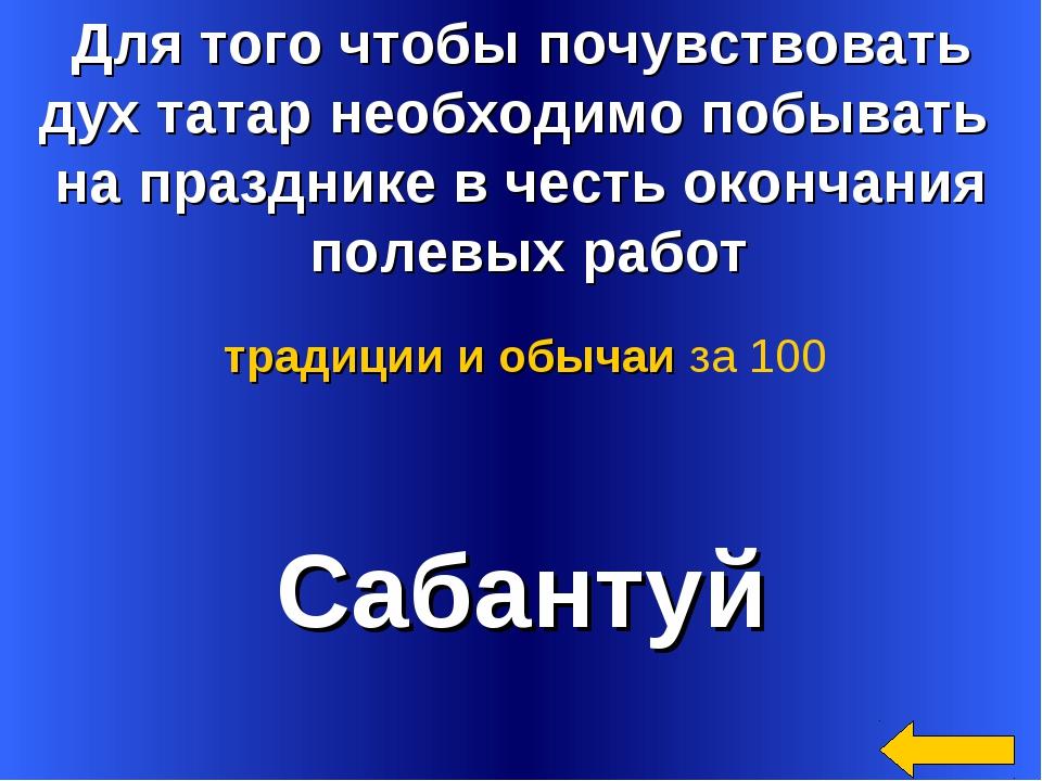 Для того чтобы почувствовать дух татар необходимо побывать на празднике в чес...