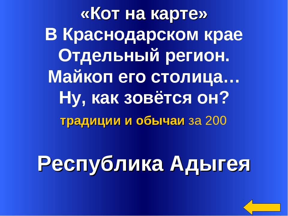 «Кот на карте» В Краснодарском крае Отдельный регион. Майкоп его столица… Ну,...