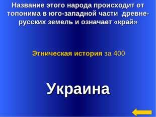 Название этого народа происходит от топонима в юго-западной части древне- рус