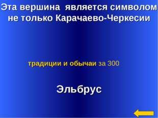 Эта вершина является символом не только Карачаево-Черкесии Эльбрус традиции и