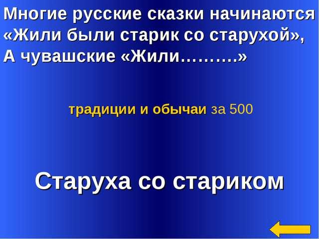 Многие русские сказки начинаются «Жили были старик со старухой», А чувашские...