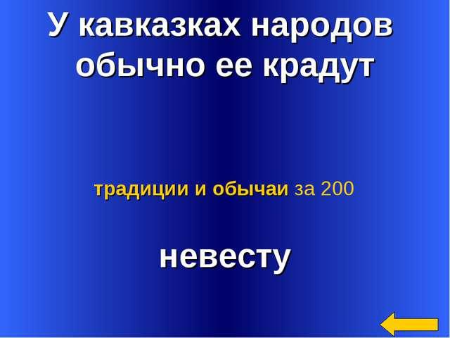 У кавказках народов обычно ее крадут невесту традиции и обычаи за 200