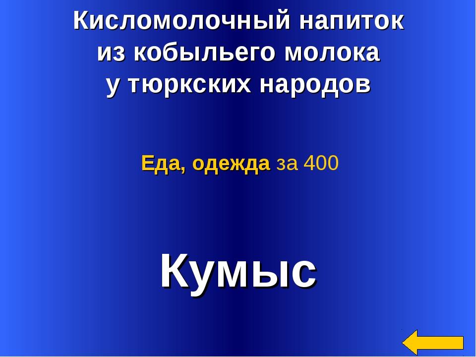 Кисломолочный напиток из кобыльего молока у тюркских народов Кумыс Еда, одежд...