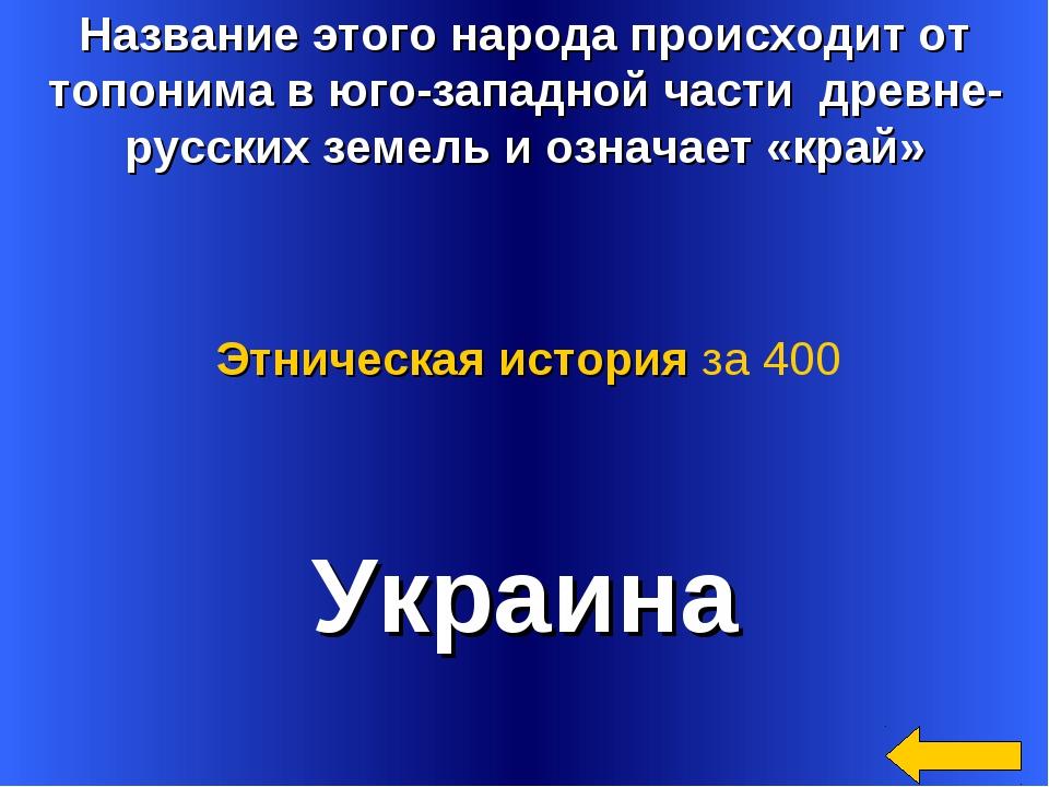 Название этого народа происходит от топонима в юго-западной части древне- рус...