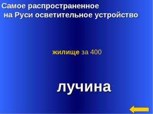 Самое распространенное на Руси осветительное устройство лучина жилище за 400