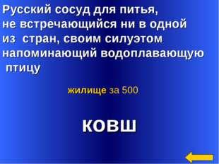 Русский сосуд для питья, не встречающийся ни в одной из стран, своим силуэтом