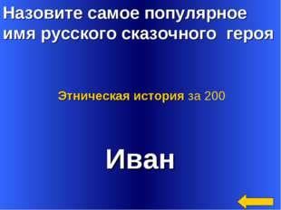 Назовите самое популярное имя русского сказочного героя Иван Этническая истор