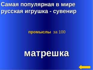 Самая популярная в мире русская игрушка - сувенир матрешка промыслы за 100