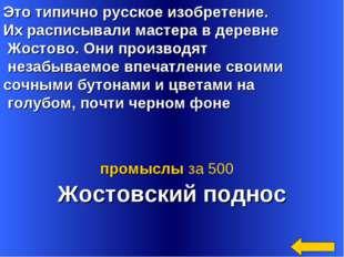 Это типично русское изобретение. Их расписывали мастера в деревне Жостово. Он