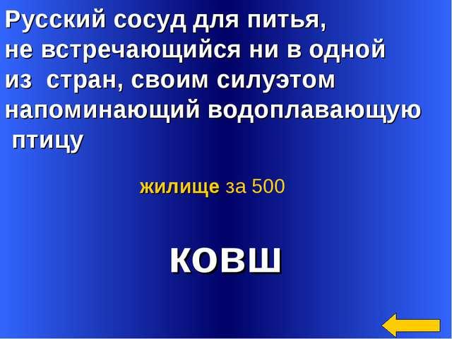 Русский сосуд для питья, не встречающийся ни в одной из стран, своим силуэтом...