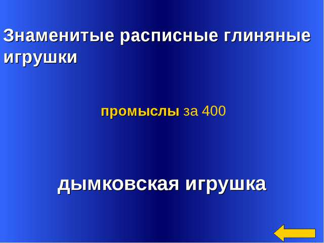 Знаменитые расписные глиняные игрушки дымковская игрушка промыслы за 400