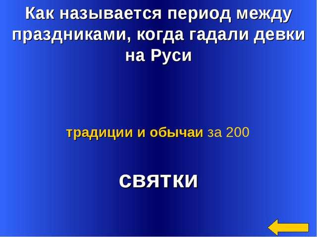 Как называется период между праздниками, когда гадали девки на Руси святки тр...