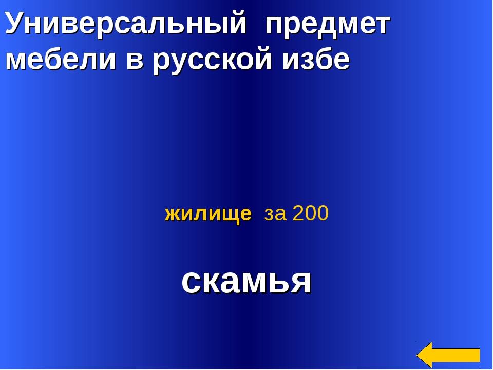Универсальный предмет мебели в русской избе скамья жилище за 200