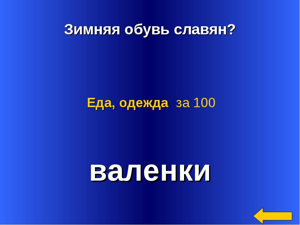 Зимняя обувь славян? валенки Еда, одежда за 100