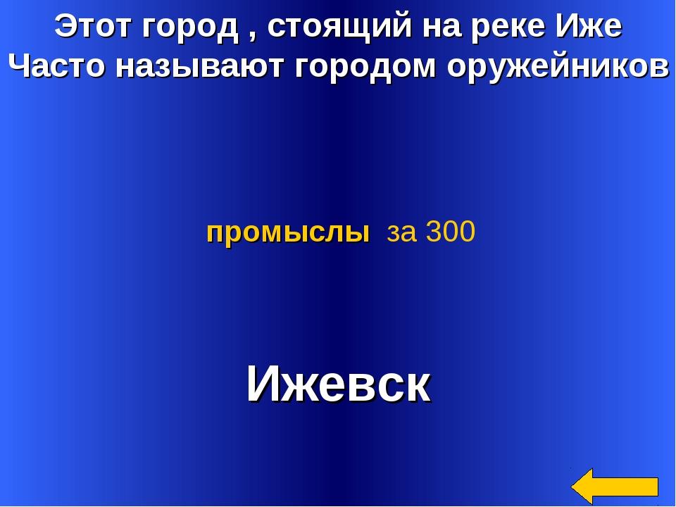 Этот город , стоящий на реке Иже Часто называют городом оружейников Ижевск пр...