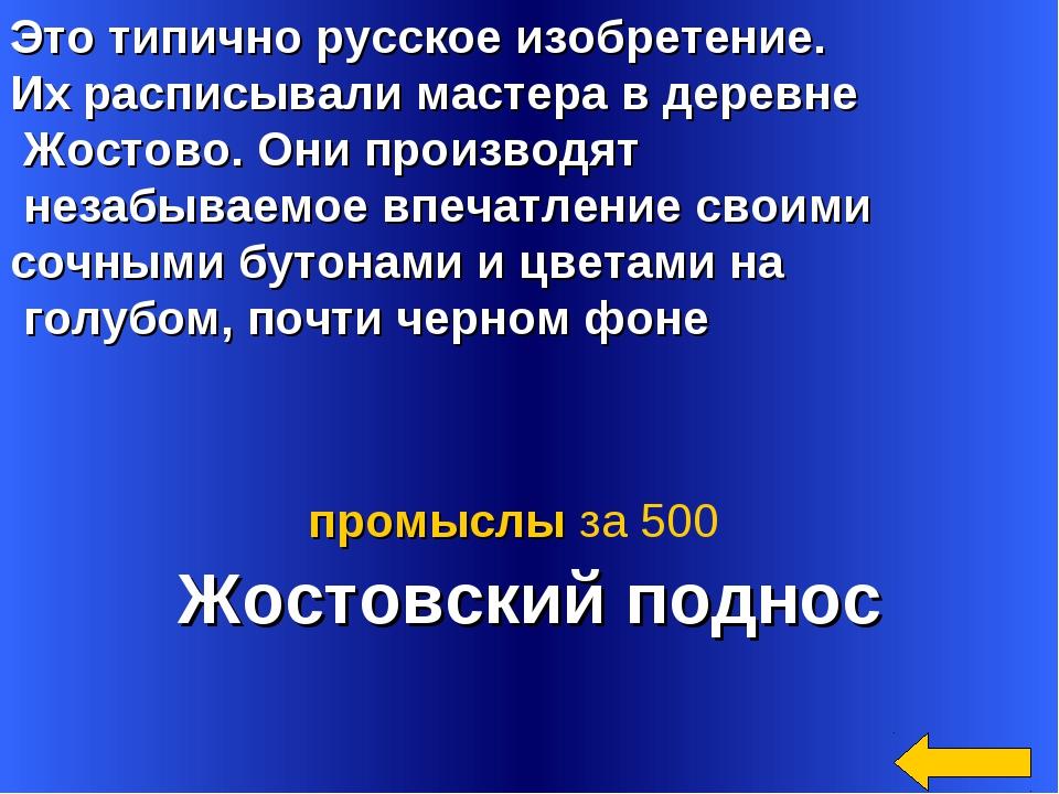 Это типично русское изобретение. Их расписывали мастера в деревне Жостово. Он...