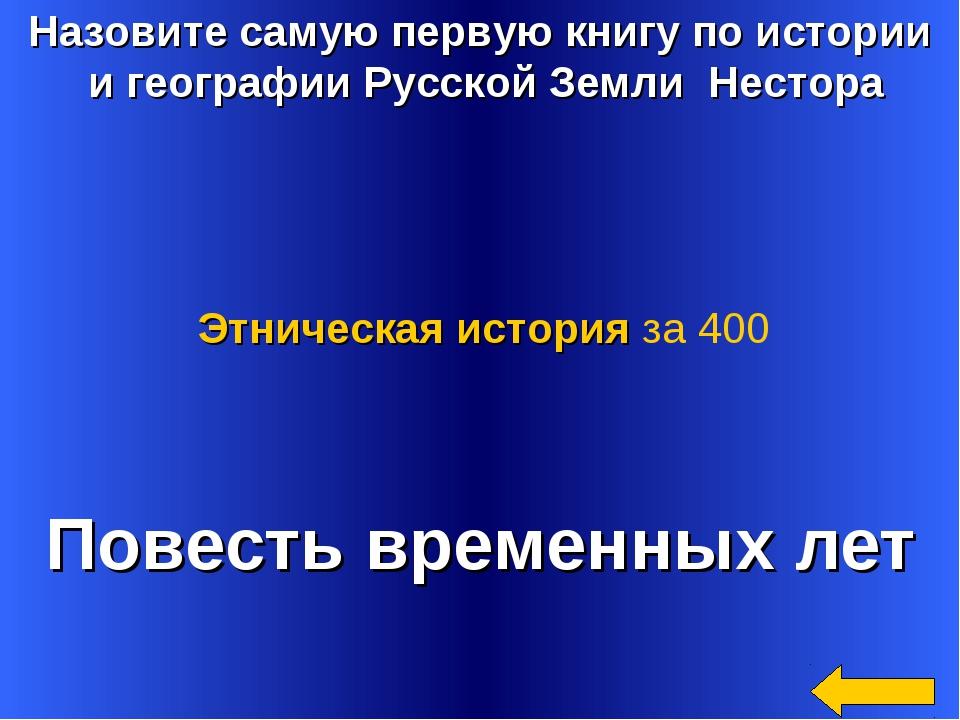 Назовите самую первую книгу по истории и географии Русской Земли Нестора Пове...