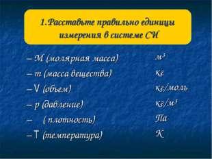 – М (молярная масса) – m (масса вещества) – V (объем) – р (давление) – ρ ( пл