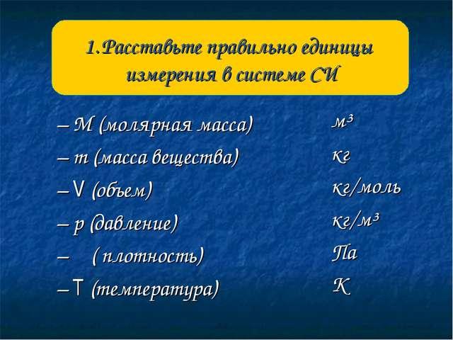 – М (молярная масса) – m (масса вещества) – V (объем) – р (давление) – ρ ( пл...