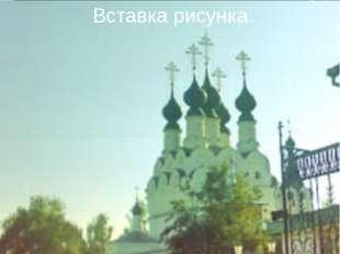 Муромский Свято-Троицкий женский монастырь, в котором хранятся мощи Благоверн