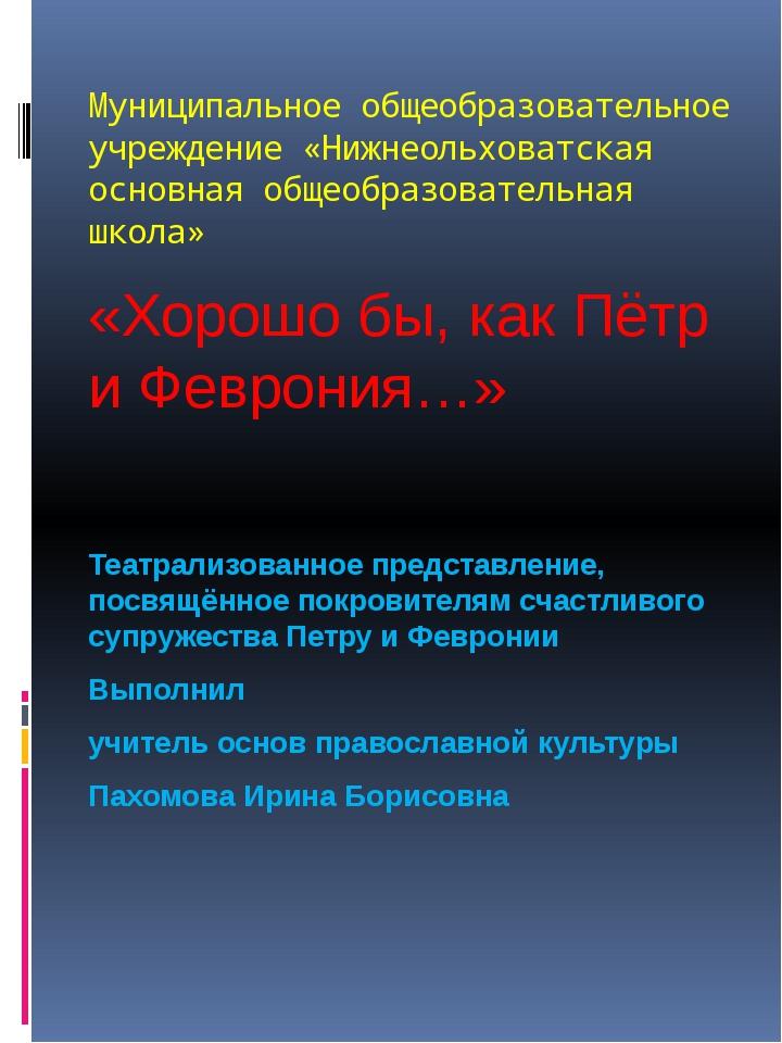 Муниципальное общеобразовательное учреждение «Нижнеольховатская основная обще...