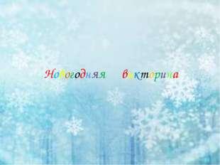 «В поисках деда мороза и снегурочки» В классе нужно найти Деда Мороза, Снегур