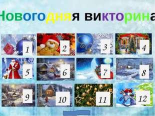 Новогодняя викторина 1 2 3 4 6 5 7 8 9 10 11 12
