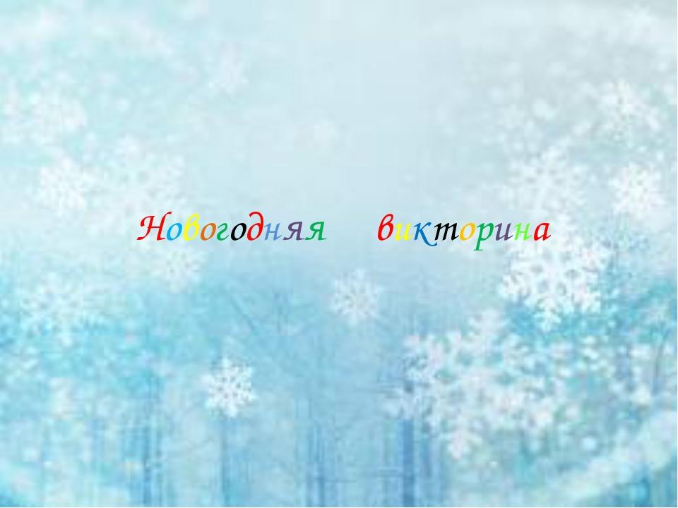 «В поисках деда мороза и снегурочки» В классе нужно найти Деда Мороза, Снегур...