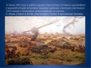 12 июля 1943 года, в районе деревни Прохоровка состоялось крупнейшее в мирово