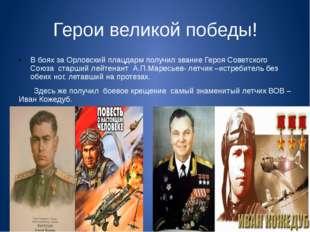 В боях за Орловский плацдарм получил звание Героя Советского Союза старший ле