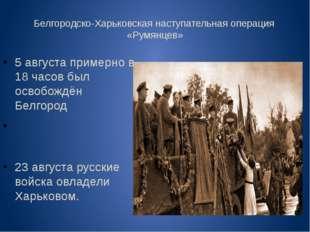 Белгородско-Харьковская наступательная операция «Румянцев» 5 августа примерно