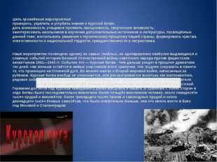 Цель проведения мероприятия: проверить, укрепить и углубить знания о Курской