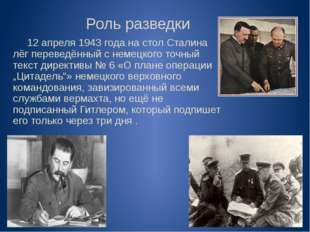 Роль разведки 12 апреля 1943 года на стол Сталина лёг переведённый с немецко