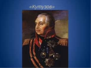 «Кутузов»