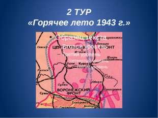 2 ТУР «Горячее лето 1943г.»