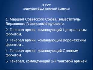 3 ТУР «Полководцы великой битвы» 1. Маршал Советского Союза, заместитель Верх