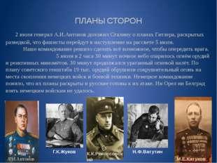 ПЛАНЫ СТОРОН 2 июля генерал А.И.Антонов доложил Сталину о планах Гитлера, рас