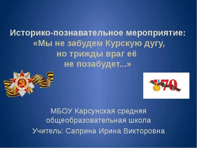 Историко-познавательное мероприятие: «Мы не забудем Курскую дугу, но трижды в...