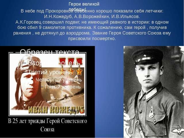 В небе под Прохоровкой особенно хорошо показали себя летчики: И.Н.Кожедуб, А....