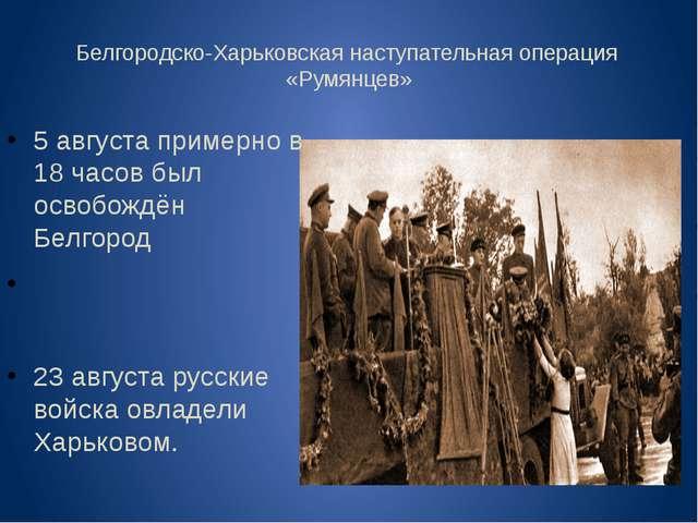 Белгородско-Харьковская наступательная операция «Румянцев» 5 августа примерно...