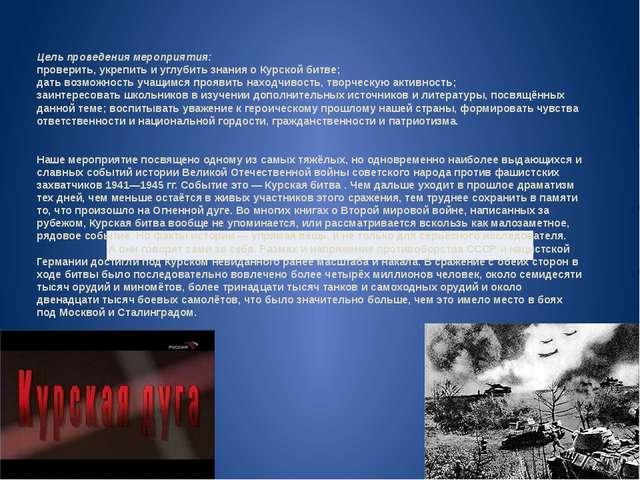 Цель проведения мероприятия: проверить, укрепить и углубить знания о Курской...