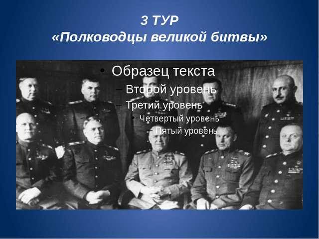 3 ТУР «Полководцы великой битвы»