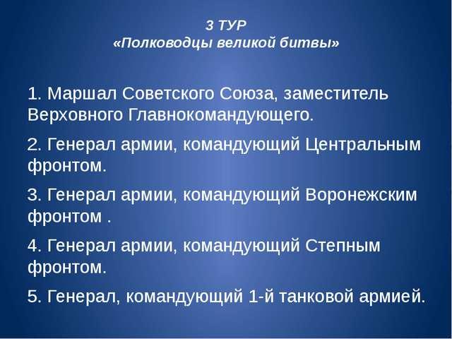 3 ТУР «Полководцы великой битвы» 1. Маршал Советского Союза, заместитель Верх...