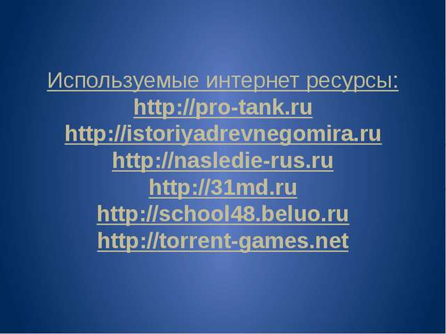 Используемые интернет ресурсы: http://pro-tank.ru http://istoriyadrevnegomira...