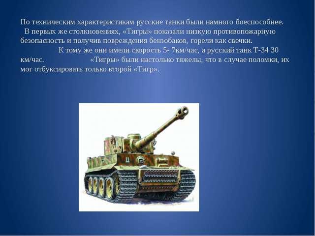 По техническим характеристикам русские танки были намного боеспособнее. В пер...